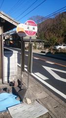 「近岡」バス停留所
