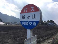 「船ケ山」バス停留所