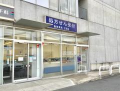 飯田薬局江田店
