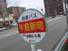 「牛島新町」バス停留所