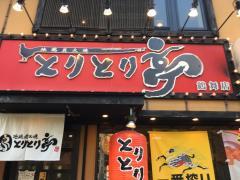 とりとり亭 鶴舞駅前店