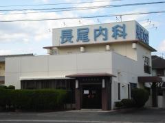 長尾内科医院