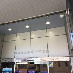 横浜信用金庫千年支店