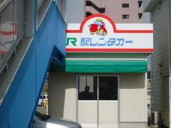 駅レンタカー安房鴨川駅営業所