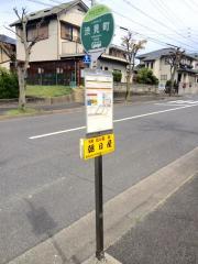 「渋見町」バス停留所
