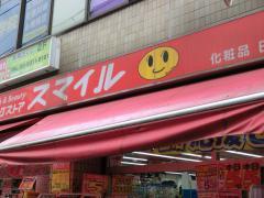 ドラッグストアスマイル下井草駅前店