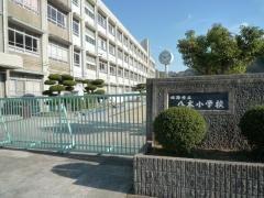 八木小学校