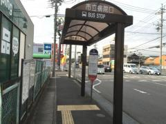 「市立病院口」バス停留所