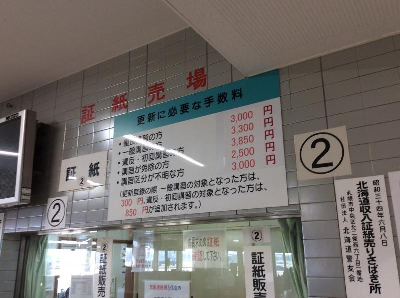 札幌運転免許試験場(札幌市手稲...