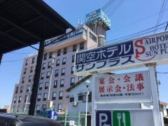 関空ホテルサンプラス