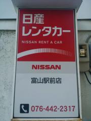 日産レンタカー富山駅前