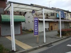 「甲子園九番町」バス停留所