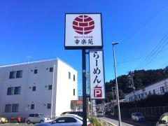 幸楽苑 鎌倉店