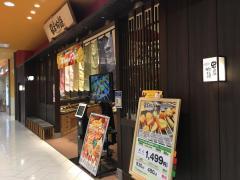 イオンモール福津公式ホームページ :: 神楽食堂 串 …