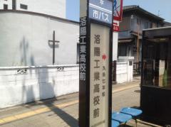 「洛陽工業高校前」バス停留所