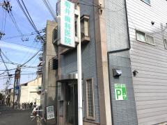 菊井歯科医院