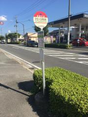 「針生分署前」バス停留所