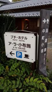 プチホテル a・la・小布施