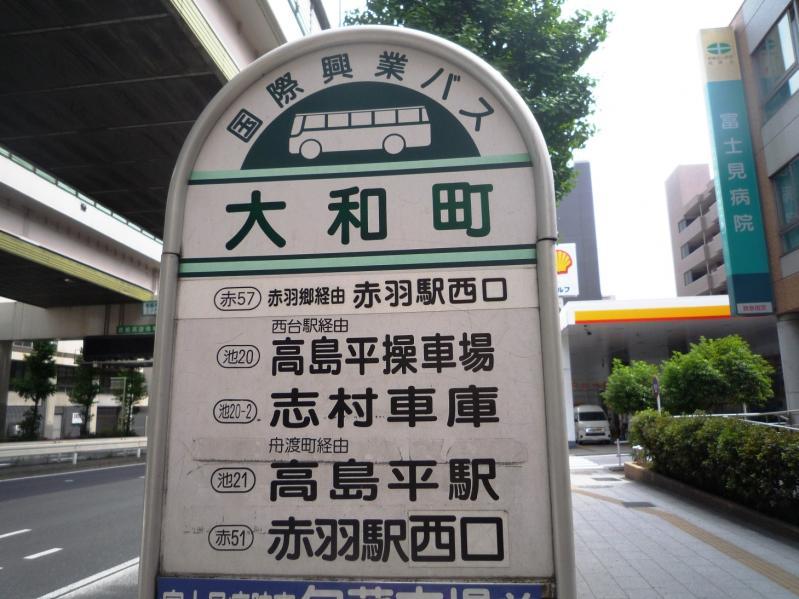 大和町」バス停留所(板橋区)の...