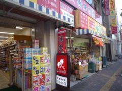 どらっぐぱぱす堀切菖蒲園店