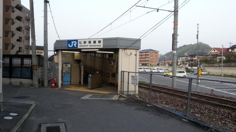無人駅です! 七軒茶屋駅(広島...