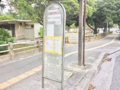 「赤十字病院前」バス停留所