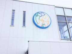成田動物病院