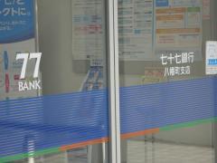 七十七銀行八幡町支店
