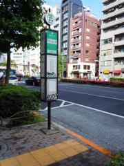 「渋谷二丁目」バス停留所