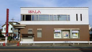 半田信用金庫上野支店