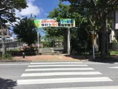 石嶺中学校