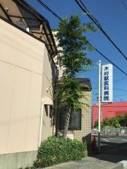 木村獣医科病院