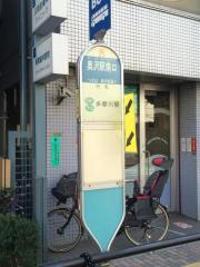 「奥沢駅南口」バス停留所