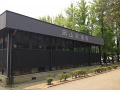 岡山武道館