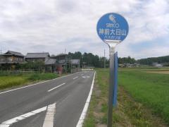 「神前大日山」バス停留所
