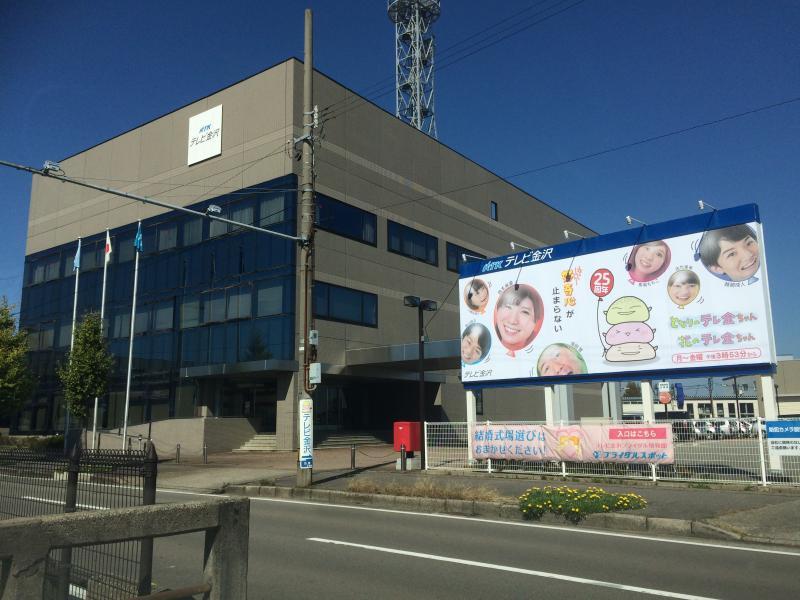 金テレちゃんで有名なテレビ局です。