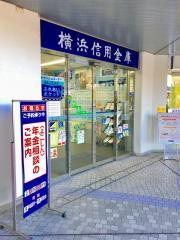 横浜信用金庫いずみ中央支店