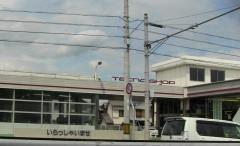 兵庫トヨタ自動車西はりま店