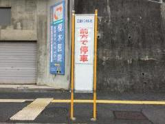 「江波トンネル北」バス停留所
