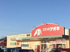 クスリのアオキ 霊仙寺店