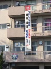 土合中学校