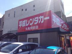 平成レンタカー丸亀駅前店