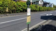 「緑の街西」バス停留所