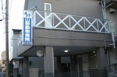山野動物病院