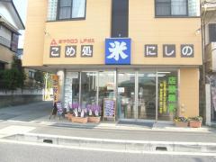 西野三郎商店