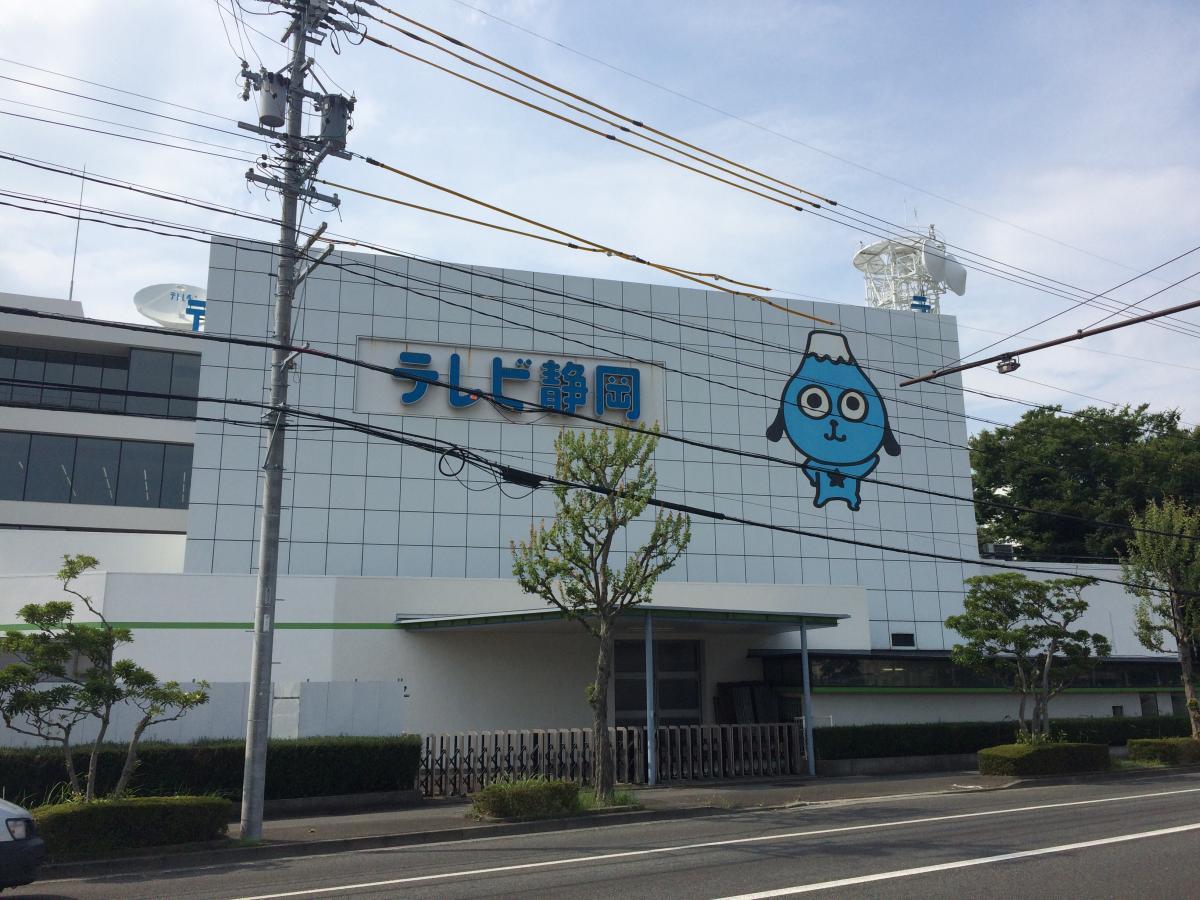 テレビ静岡(静岡市駿河区)の投...