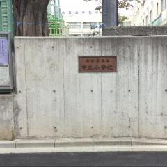 「中丸小学校」バス停留所