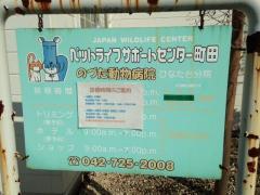 のづた動物病院ひなた台分院