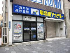 早稲田アカデミー赤羽校