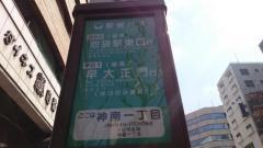 「神南一丁目」バス停留所